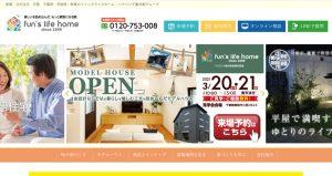ハウスメーカーのホームページ