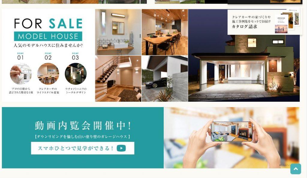 クレアカーサ_モデルハウス
