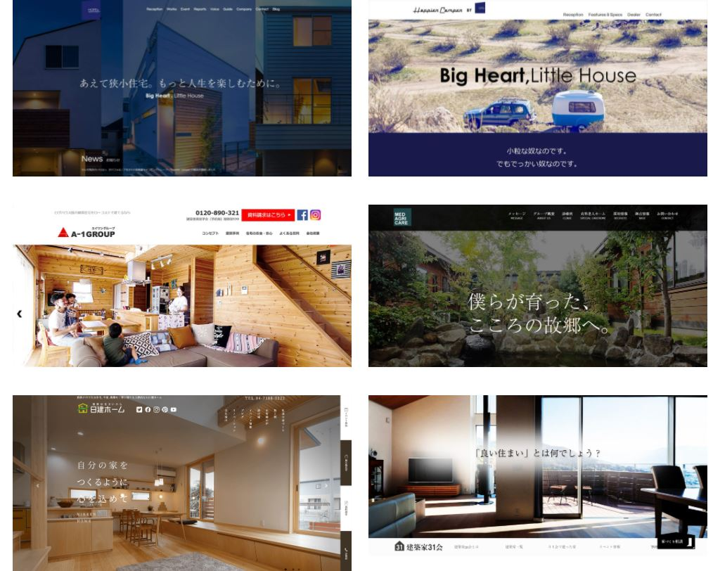 住宅業界のホームページ一覧