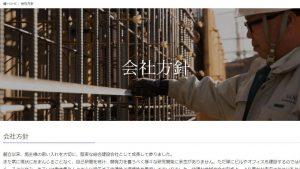 建設業の会社方針