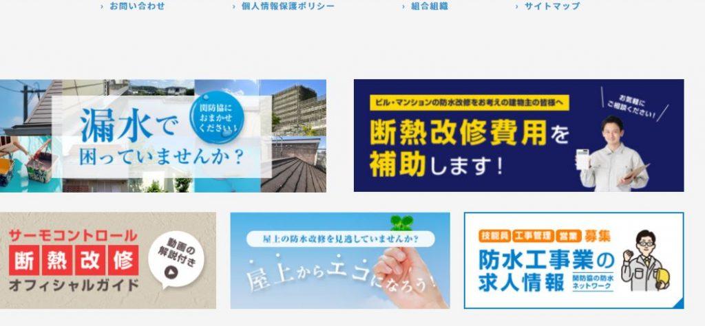 関東防水管理事業協同組合_関連情報