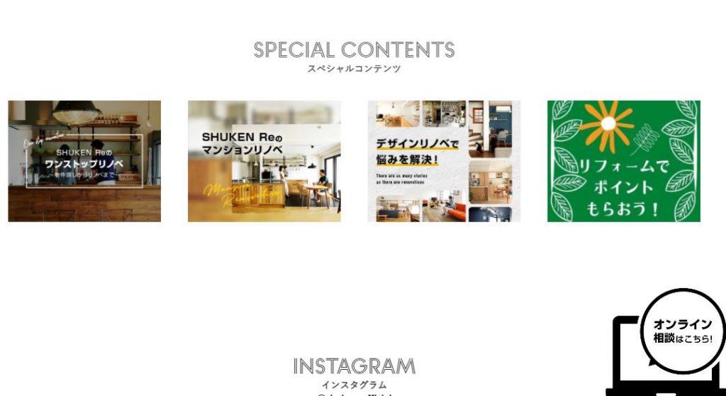 SHUKENReのホームページ