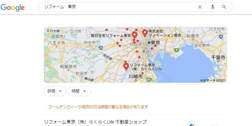 リフォーム東京の検索結果