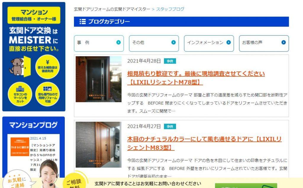 玄関ドアマイスターのコラム・ブログ