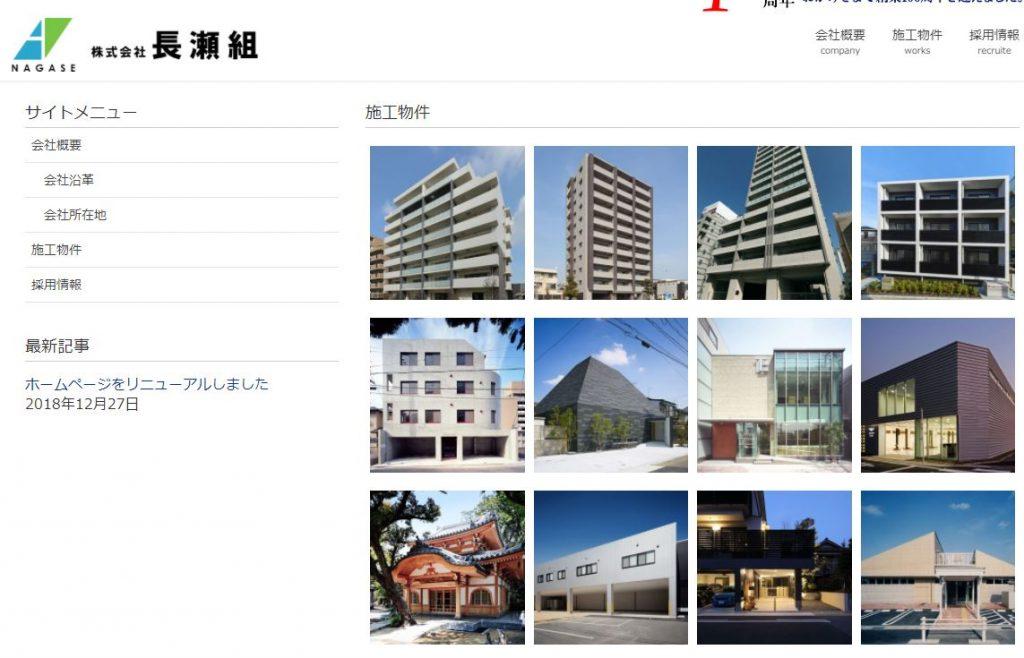 長瀬組のホームページ