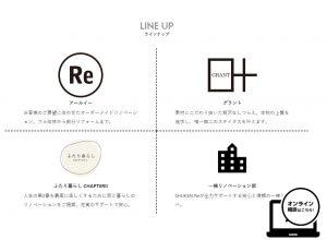 SHUKEN Reのリノベパック