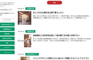 田畑工事の家づくりコラム