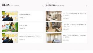 カラーズのスタッフブログ