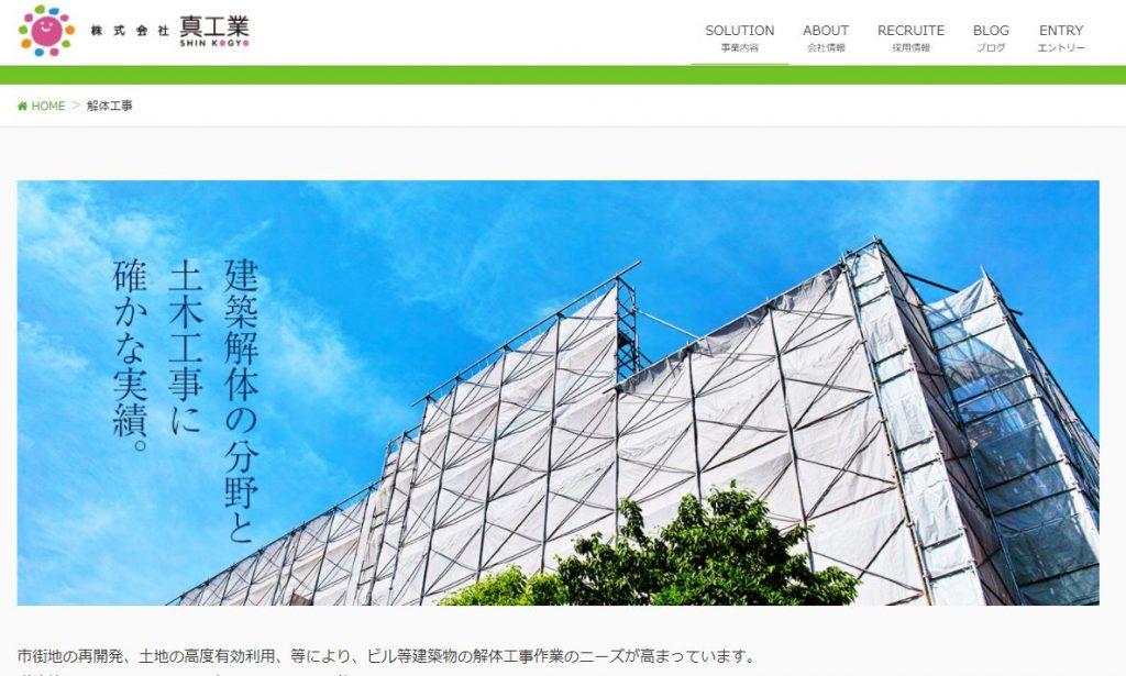 建設業のホームページ制作事例