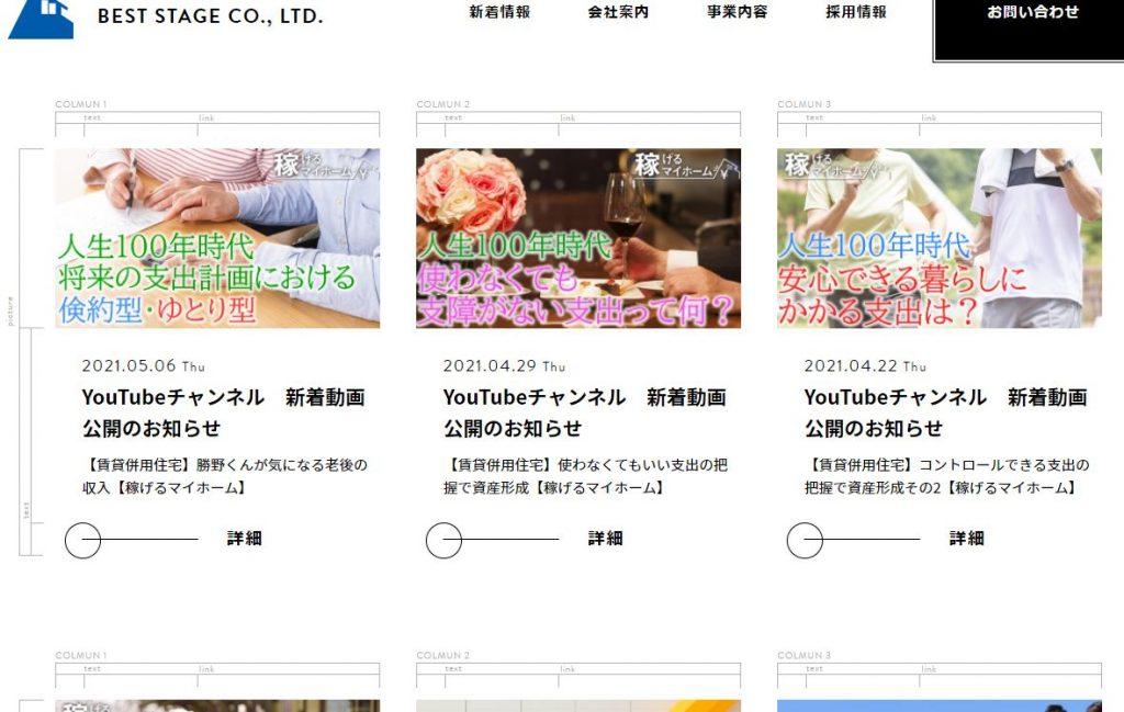 不動産会社ホームページの動画コンテンツ
