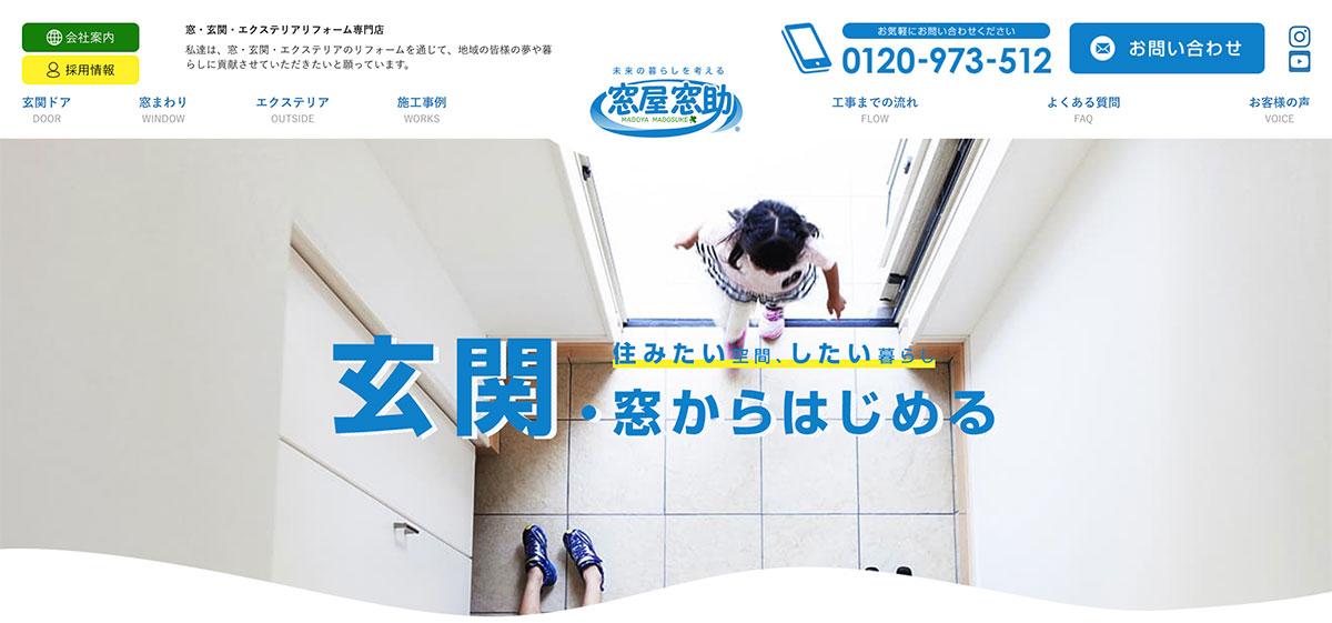 窓屋窓助のホームページ