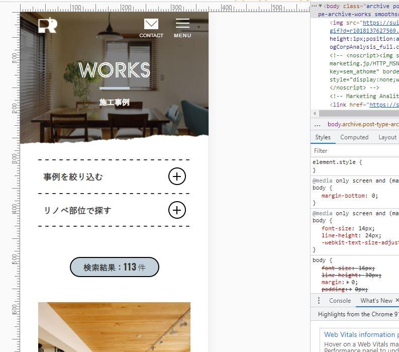 SHUKEN Reのスマートフォンサイト