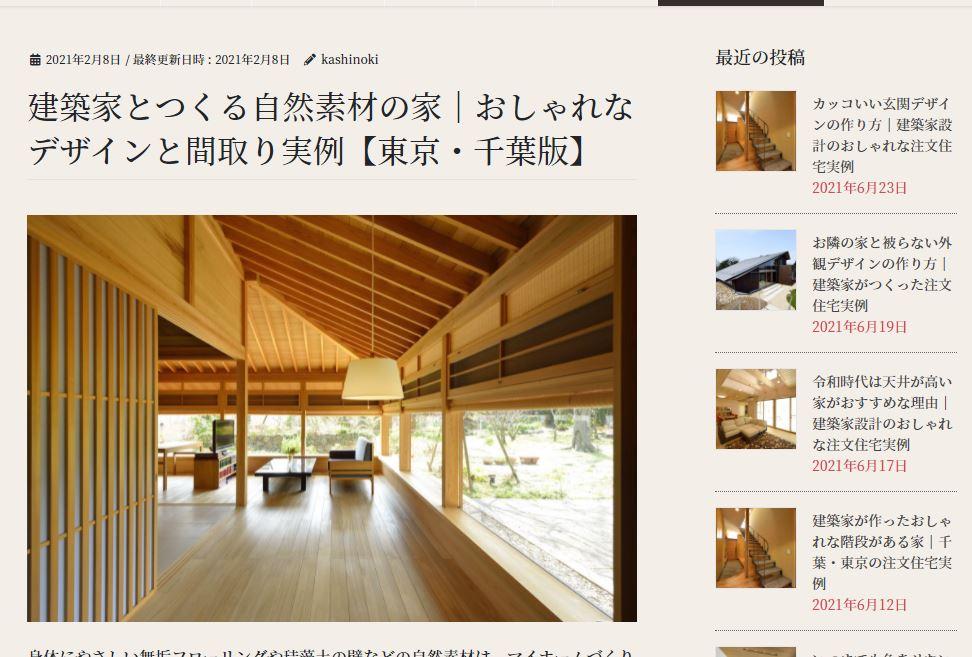 かしの木建設の家づくりコラム