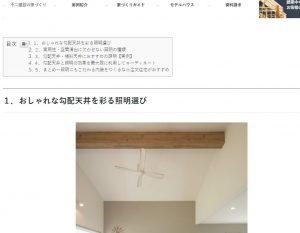 富士建設の家づくコラム