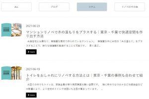 SHUKEN Reのコラム