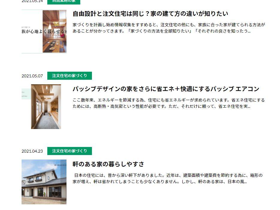 田畑工事のホームページ