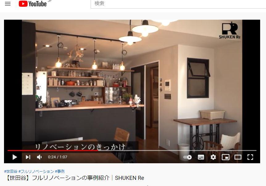 SHUKENReのYouTube動画