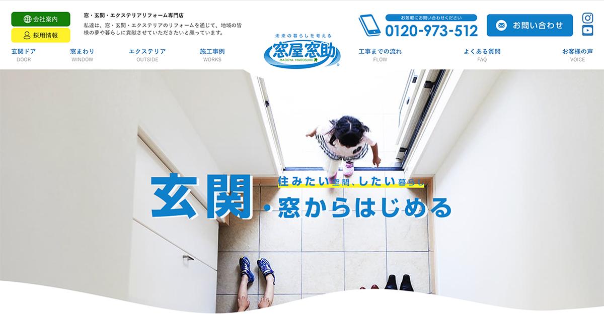新潟県長岡市、窓・玄関・エクステリアリフォーム専門店|窓屋窓助
